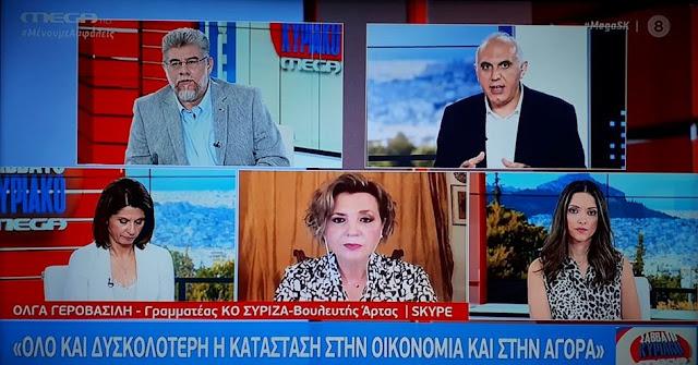 Όλγα Γεροβασίλη: Η ουσία είναι ότι η κυβέρνηση διασπαθίζει δημόσιο χρήμα και σιωπά με το έτσι θέλω