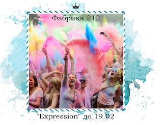 http://fabrika212.blogspot.ru/2017/01/expression.html