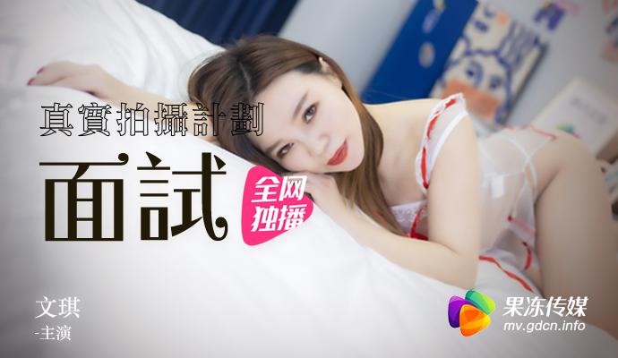 91CM-064 Female Model Interview Wen Qi jav av image download