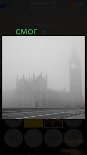 389 фото в городе самый настоящий смог и ничего не видно 14 уровень