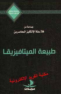 كتاب الميتافيزيقا