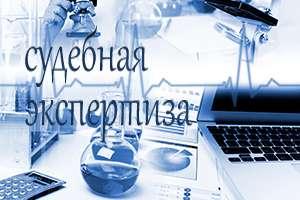 Судебная экспертиза в Краснодаре