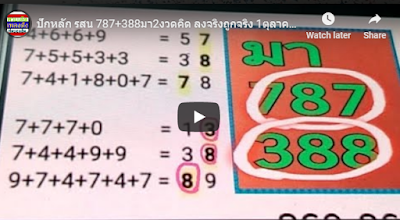 Thailand lottery super tips king of calculator 01 October 2019