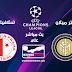 مشاهدة مباراة انتر ميلان وسلافيا براغ بث مباشر بتاريخ 17-09-2019 دوري أبطال أوروبا