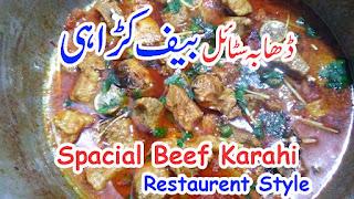 Best Beef Karahi Gosht Recipe Restaurant Style