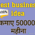 Best idea to start business (earn 50000 rs/month)