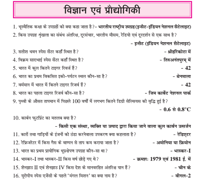 General Science Mcq Pdf Download