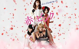 Film Girl's Blood (Aka X Pinku)