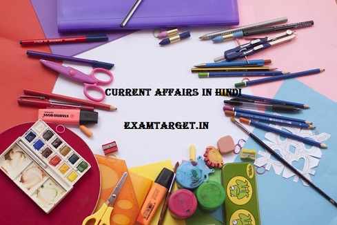Current Affairs In Hindi- 05 December 2019, Daily current affairs,current affairs g.k,today current affairs