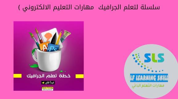 سلسلة لتعلم الجرافيك ومهاراته -  سلسلة لتنمية مهارات التعليم الالكتروني )