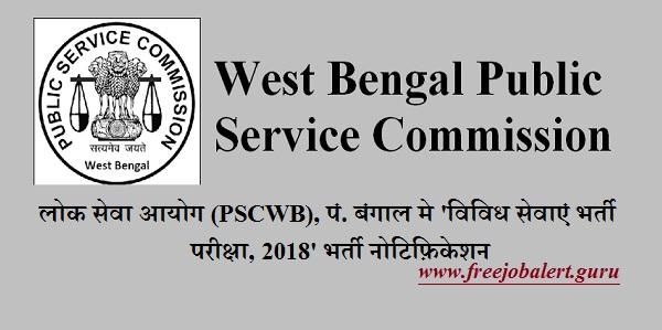 West Bengal Public Service Commission, PSCWB, PSC, PSC Recruitment, West Bengal, Graduation, Latest Jobs, pscwb logo