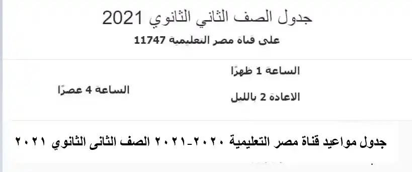 جدول مواعيد قناة مصر التعليمية 2020-2021 الصف الثانى الثانوي 2021