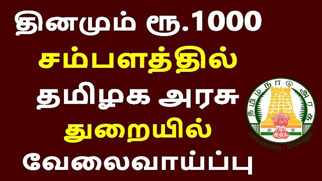 தினமும் ரூ.1000 சம்பளத்தில் தமிழக அரசு துறையில் வேலைவாய்ப்பு | Daily Salary jobs