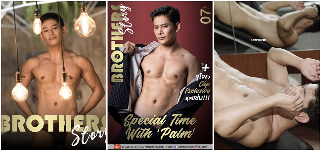 Brothers Story Vol 7 – Special Time With Palm