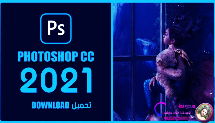 Adobe Photoshop 2021
