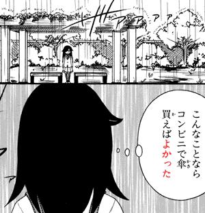 ザァァァァ こんなことならコンビニで傘買えばよかった quote from manga Watashi ga Motenai no wa Dou Kangaetemo Omaera ga Warui! 私がモテないのはどう考えてもお前らが悪い! (chapter 5)