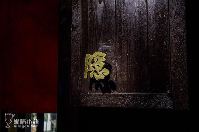 【永康街商圈美食】吳留手串燒-隱。氣氛一流居酒屋名店