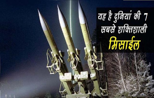 list of top 7 most powerful missiles in the world 2018 दुनिया की 7 सबसे खतरनाक मिसाइल By Range
