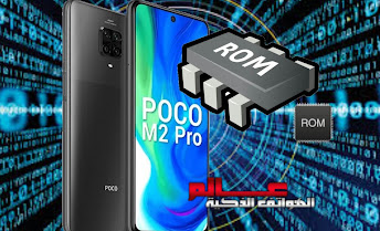 تحميل روم Xiaomi Poco M2 Pro