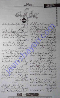 Chaon se phisal ke by Rehana Aftab Online Reading