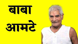 This image is of Baba Amte a indian socila worker