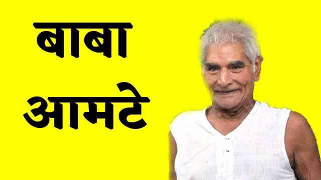 Baba Amte essay in Marathi | बाबा आमटे मराठी निबंध