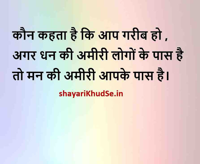 Happiness Quotes images, happiness quotes in hindi with images, happiness quotes in hindi download