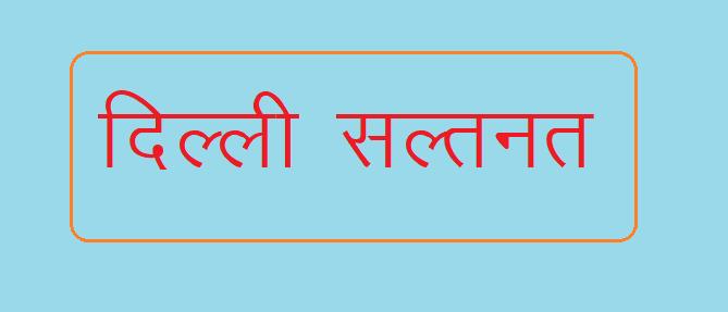दिल्ली सल्तनत की राजनैतिक, सामाजिक और आर्थिक स्थिति