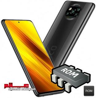 تحميل روم شاومي POCO X3 NFC