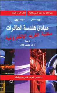 تحميل كتاب مبادئ هندسة الطائرات pdf برابط مباشر