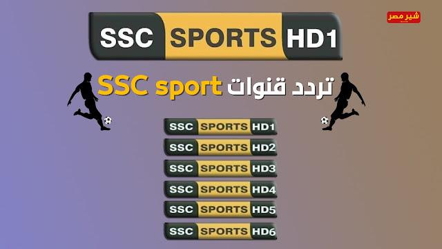 قنوات SSC sport الرياضية السعودية
