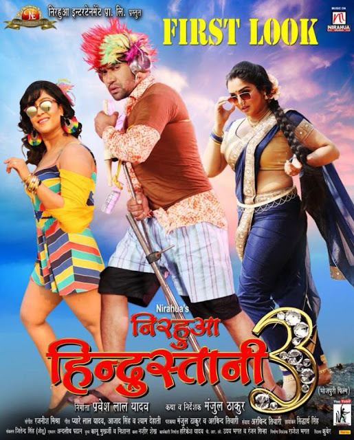 Nirahua Hindustani 3 Poster, Nirahua Hindustani 3 First Look, Nirahua Hindustani 3 Bhojpuri Movie 2019: Wiki, Video, Songs, Poster, Release Date, Full Cast & Crew: Dinesh Lal Yadav 'Nirahua', Amrapali Dubey, Subhi Sharma