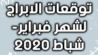 توقعات الابراج لشهر فبراير- شباط 2020