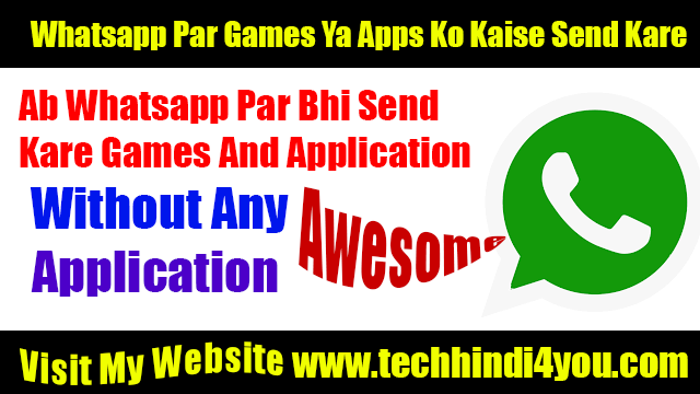 Whatsapp Par Games Ya Apps Ko Kaise Send Kare - Awesome Tips 2017