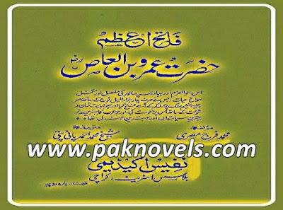 Fateh Azam Hazrat Amro Ibn Al Aas Urdu Book By Muhamamd Faraj Misri