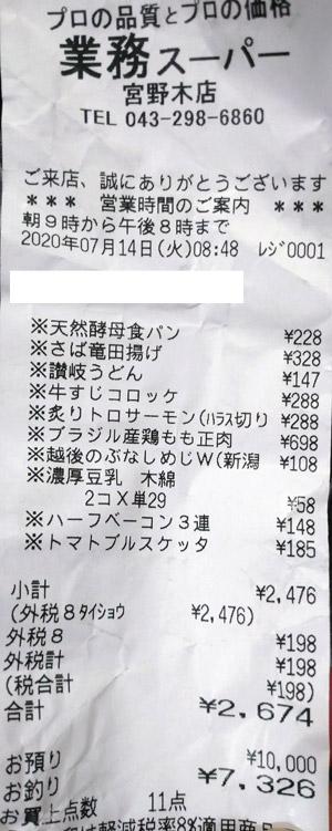 業務スーパー 宮野木店 2020/7/14 のレシート