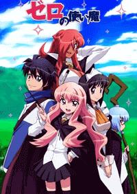 جميع حلقات الأنمي Zero no Tsukaima مترجم