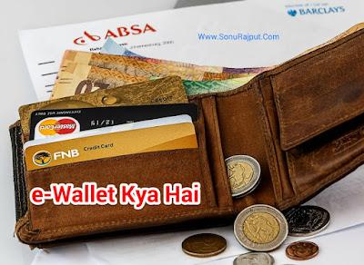 e-Wallet kya hota hai