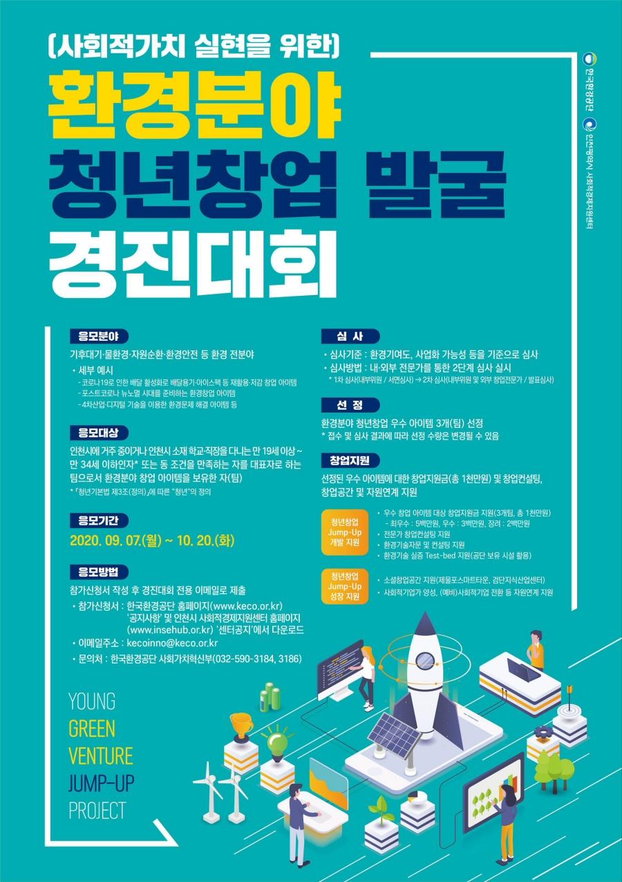 한국환경공단, '환경 분야 청년창업 발굴 경진대회' 개최