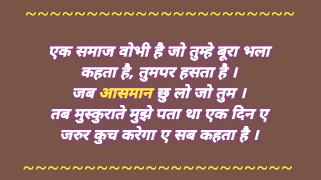 Inspiration thoughts in hindi
