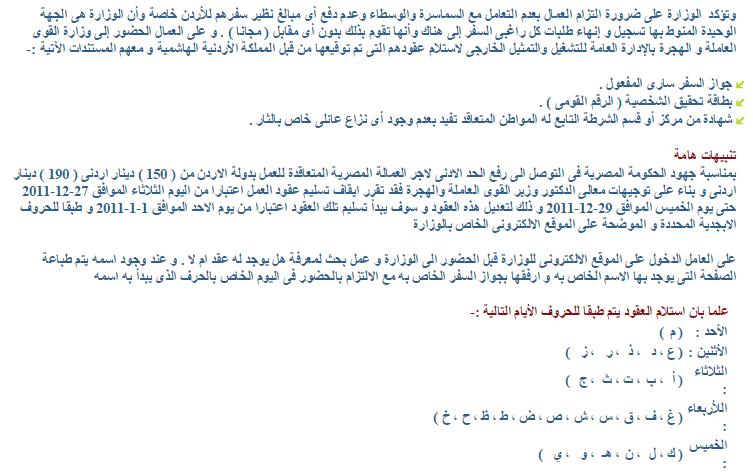 وزارة القوى العامله | اسماء المصريين الذين لم يتسلمو عقود الاردن 2015 ومواعيد استلام العقود