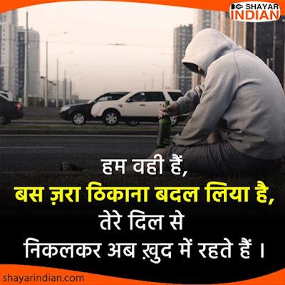 Alone Sad Status in Hindi for Girlfriend | Sad Dil Shayari