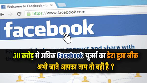 50 करोड़ से अधिक Facebook यूजर्स का डेटा हुआ लीक