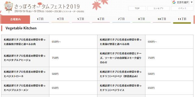 さっぽろオータムフェスト2019 Vegetable Kichen(日本語メニュー)