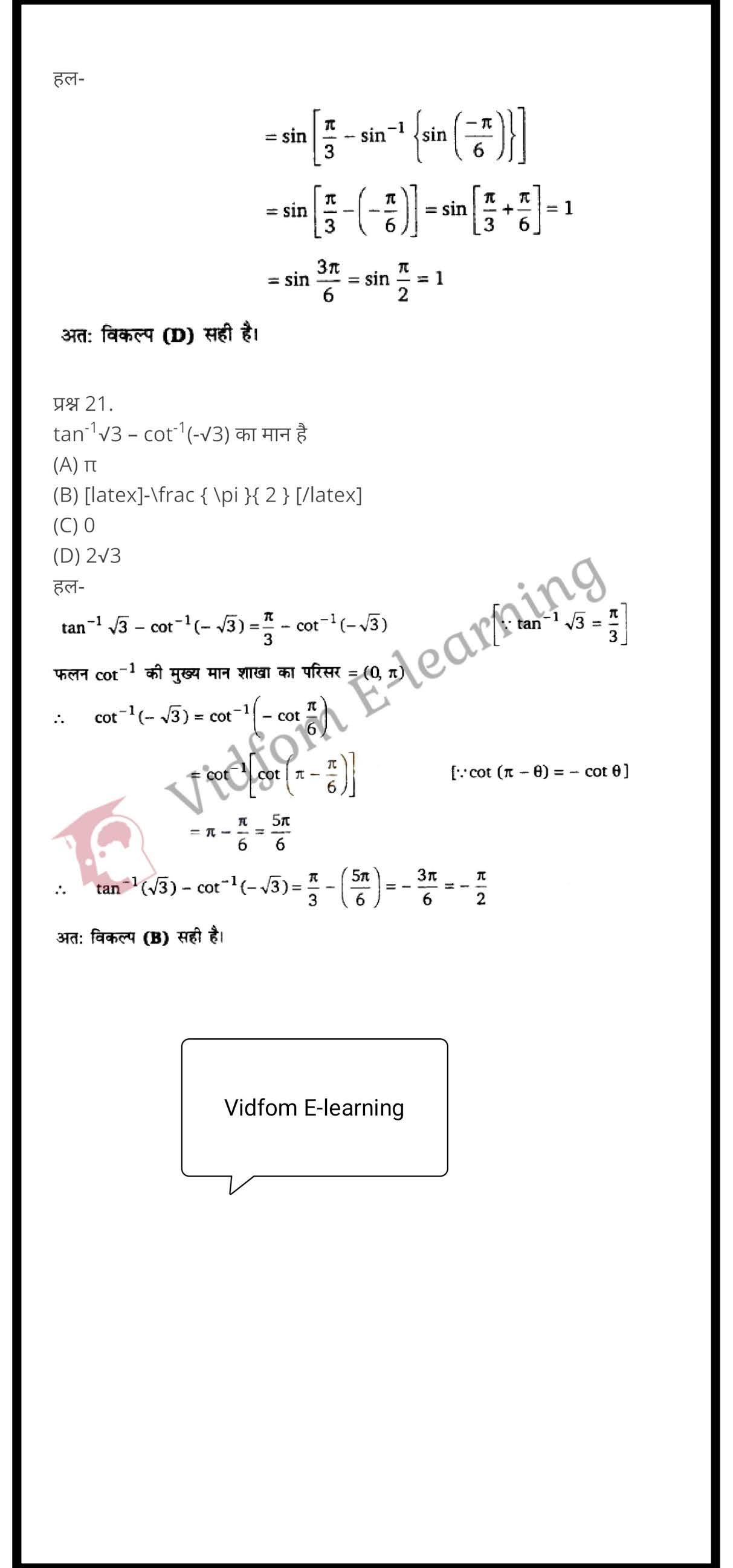 class 12 maths chapter 2 light hindi medium 11
