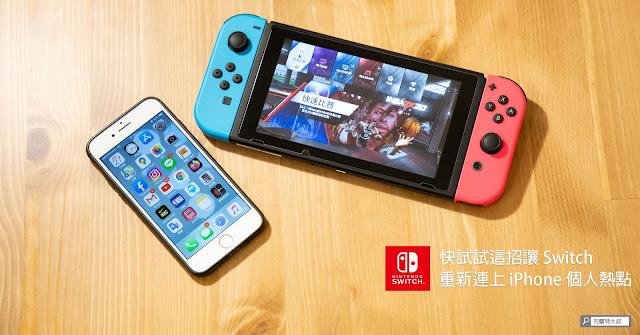 Share Apple iPhone hotspot with Nintendo Switch 分享熱點