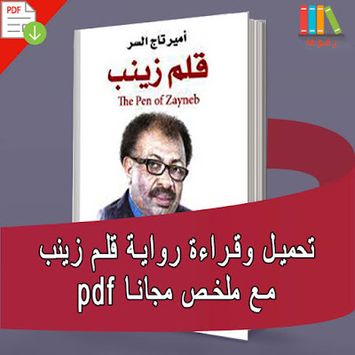 تحميل وقراءة رواية قلم زينب كاملة للمؤلف أمير تاج السر مع ملخص pdf