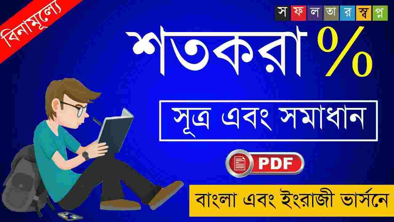 Percentage Math Formula and Solution in Bengali PDF-শতকরা গনিত সূত্র এবং সমাধান