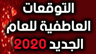التوقعات العاطفية للعام الجديد 2020
