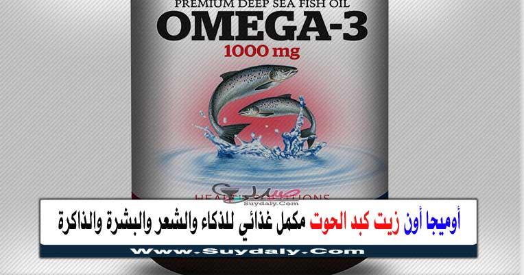 أوميجا أون شراب OMEGA ON SYRUP مكمل غذائي للتركيز والشعر والبشرة والعظام السعر في 2020 والبديل